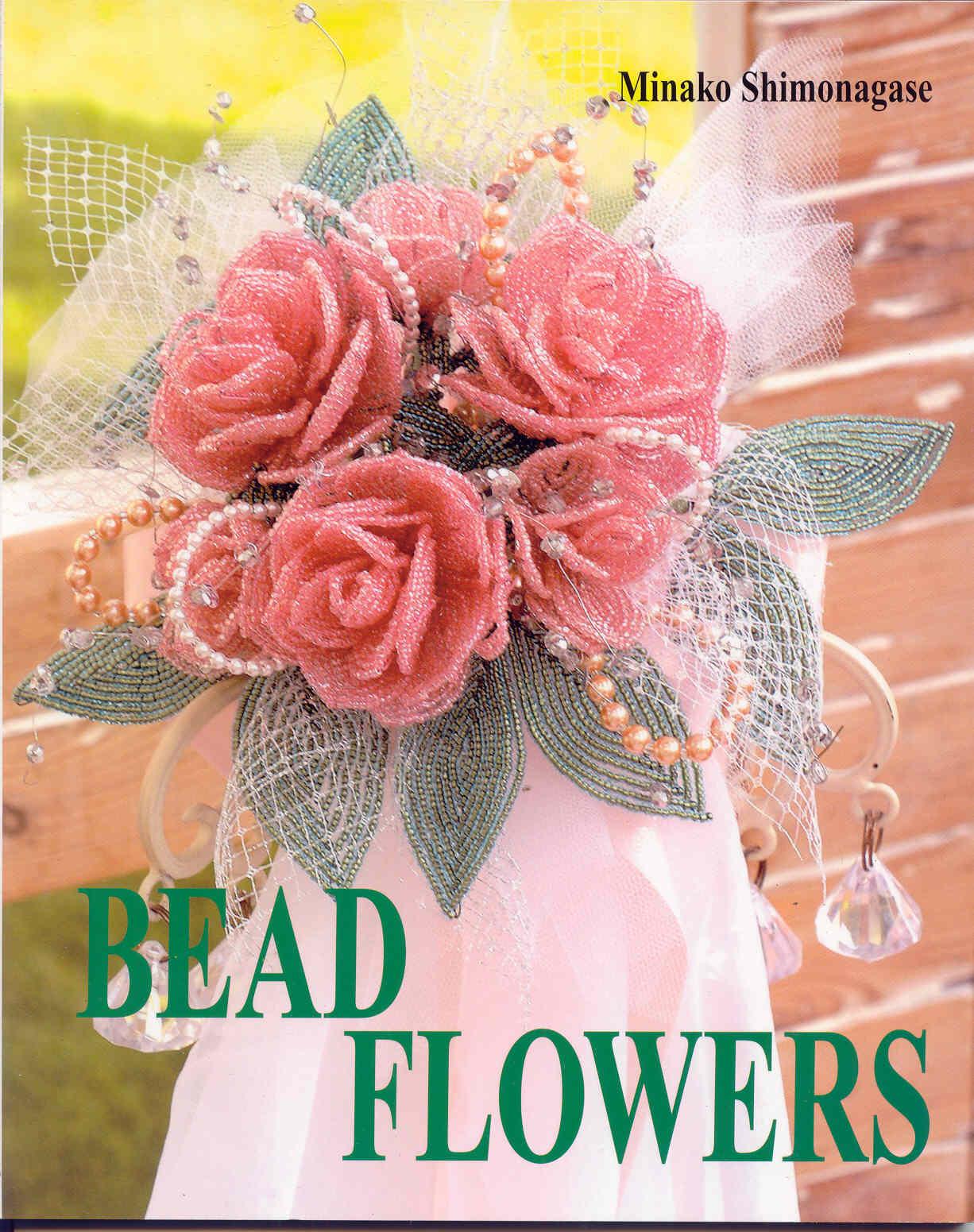 Бисер, цветочные композиции