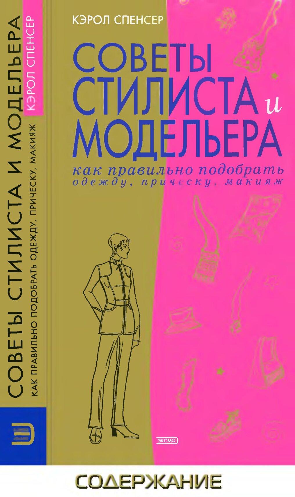 Советы стилиста и модельера